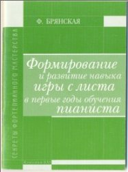 Барабошкина сольфеджио 2 класс pdf